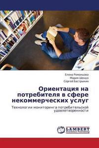 Orientatsiya Na Potrebitelya V Sfere Nekommercheskikh Uslug