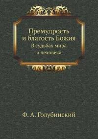 Premudrost I Blagost Bozhiya V Sudbah Mira I Cheloveka