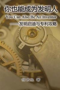 You Can Also Be an Inventor (Simplified Chinese Edition): Ni Ye Neng Cheng Wei Fa Ming Ren