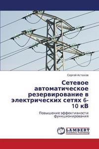 Setevoe Avtomaticheskoe Rezervirovanie V Elektricheskikh Setyakh 6-10 Kv