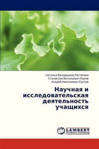 Nauchnaya I Issledovatel'skaya Deyatel'nost' Uchashchikhsya