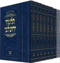 The Koren Yerushalmi Talmud