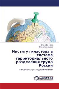 Institut Klastera V Sisteme Territorial'nogo Razdeleniya Truda Rossii
