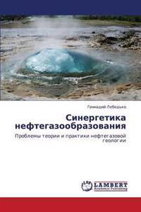 Sinergetika Neftegazoobrazovaniya