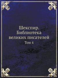 Shekspir. Biblioteka Velikih Pisatelej Tom 4