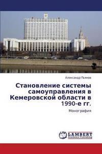 Stanovlenie Sistemy Samoupravleniya V Kemerovskoy Oblasti V 1990-E Gg.