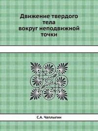 Dvizhenie Tverdogo Tela Vokrug Nepodvizhnoj Tochki