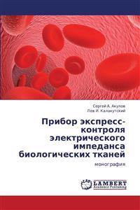 Pribor Ekspress-Kontrolya Elektricheskogo Impedansa Biologicheskikh Tkaney