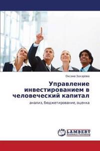 Upravlenie Investirovaniem V Chelovecheskiy Kapital