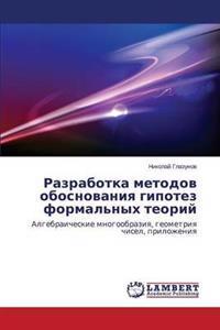 Razrabotka Metodov Obosnovaniya Gipotez Formal'nykh Teoriy