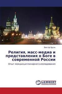 Religiya, Mass-Media I Predstavleniya O Boge V Sovremennoy Rossii