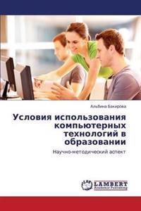 Usloviya Ispol'zovaniya Komp'yuternykh Tekhnologiy V Obrazovanii
