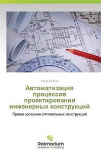 Avtomatizatsiya Protsessov Proektirovaniya Inzhenernykh Konstruktsiy