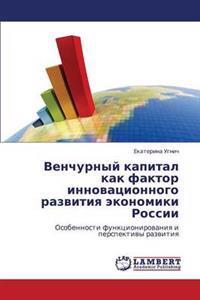 Venchurnyy Kapital Kak Faktor Innovatsionnogo Razvitiya Ekonomiki Rossii