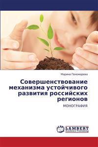Sovershenstvovanie Mekhanizma Ustoychivogo Razvitiya Rossiyskikh Regionov