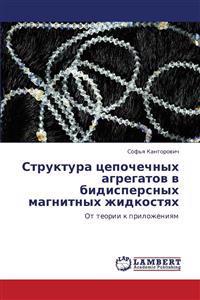 Struktura Tsepochechnykh Agregatov V Bidispersnykh Magnitnykh Zhidkostyakh