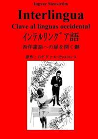 Interlingua - Clave Al Linguas Occidental