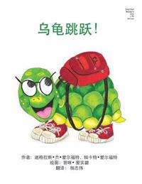Turtle Jumps! Simplified Mandarin Only Ltr Trade Version