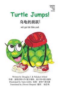 Turtle Jumps! Simplified Mandarin Pinyin 6x9 Trade Version