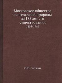 Moskovskoe Obschestvo Ispytatelej Prirody Za 135 Let Ego Suschestvovaniya 1805-1940