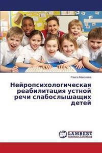 Neyropsikhologicheskaya Reabilitatsiya Ustnoy Rechi Slaboslyshashchikh Detey