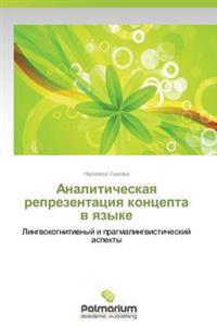 Analiticheskaya Reprezentatsiya Kontsepta V Yazyke
