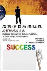 Success Comes from Solving Problems: 20 Famous Elites Tell Their Stories (English and Traditional Chinese Edition)
