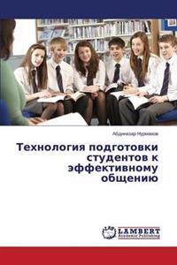 Tekhnologiya Podgotovki Studentov K Effektivnomu Obshcheniyu
