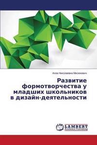 Razvitie Formotvorchestva U Mladshikh Shkol'nikov V Dizayn-Deyatel'nosti