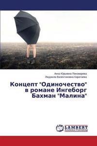 """Kontsept """"Odinochestvo"""" V Romane Ingeborg Bakhman """"Malina"""""""