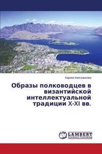 Obrazy Polkovodtsev V Vizantiyskoy Intellektual'noy Traditsii X-XI VV.