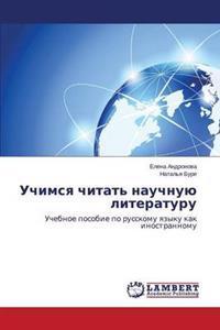 Uchimsya Chitat' Nauchnuyu Literaturu