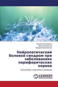 Neyropaticheskiy Bolevoy Sindrom Pri Zabolevaniyakh Perifericheskikh Nervov