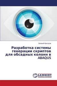 Razrabotka Sistemy Generatsii Skriptov Dlya Obsadnykh Kolonn V Abaqus