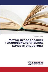 Metod Issledovaniya Psikhofiziologicheskikh Kachestv Operatora