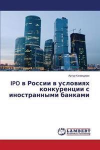 IPO V Rossii V Usloviyakh Konkurentsii S Inostrannymi Bankami