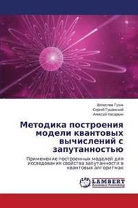 Metodika Postroeniya Modeli Kvantovykh Vychisleniy S Zaputannost'yu