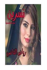 Nisreen: Arabic