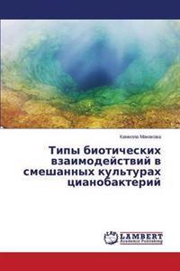 Tipy Bioticheskikh Vzaimodeystviy V Smeshannykh Kul'turakh Tsianobakteriy