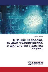 O Yazyke Cheloveka, Yazykakh Chelovecheskikh, O Filologii I Drugikh Naukakh