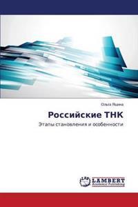 Rossiyskie Tnk