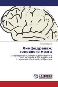 Limfodrenazh Golovnogo Mozga