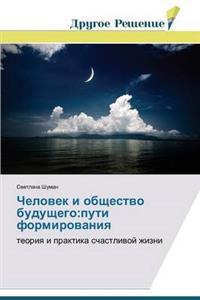 Chelovek I Obshchestvo Budushchego