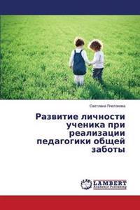 Razvitie Lichnosti Uchenika Pri Realizatsii Pedagogiki Obshchey Zaboty
