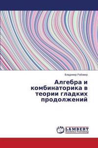 Algebra I Kombinatorika V Teorii Gladkikh Prodolzheniy