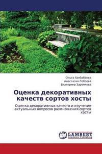 Otsenka Dekorativnykh Kachestv Sortov Khosty