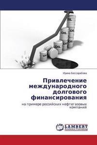Privlechenie Mezhdunarodnogo Dolgovogo Finansirovaniya