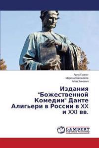 Izdaniya Bozhestvennoy Komedii Dante Alig'eri V Rossii V XX I XXI VV.