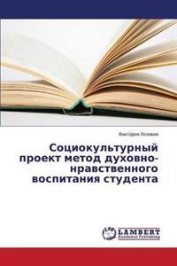 Sotsiokul'turnyy Proekt Metod Dukhovno-Nravstvennogo Vospitaniya Studenta