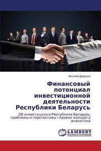 Finansovyy Potentsial Investitsionnoy Deyatel'nosti Respubliki Belarus'